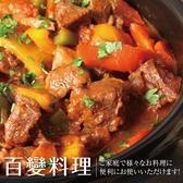 【免運直送】百變任搭福利牛肉~牛排頭尾邊5包組(300公克/1包)