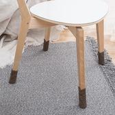 針織椅子腳桌腿墊耐磨靜音椅子腳套防滑桌椅腳墊桌腳凳子腿保護套【全館免運】