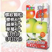 【愛愛雲端】樂趣3合1螺紋顆粒(綜合˙水果)保險套12入(櫻桃/蘋果/草莓)(M-17) B500103