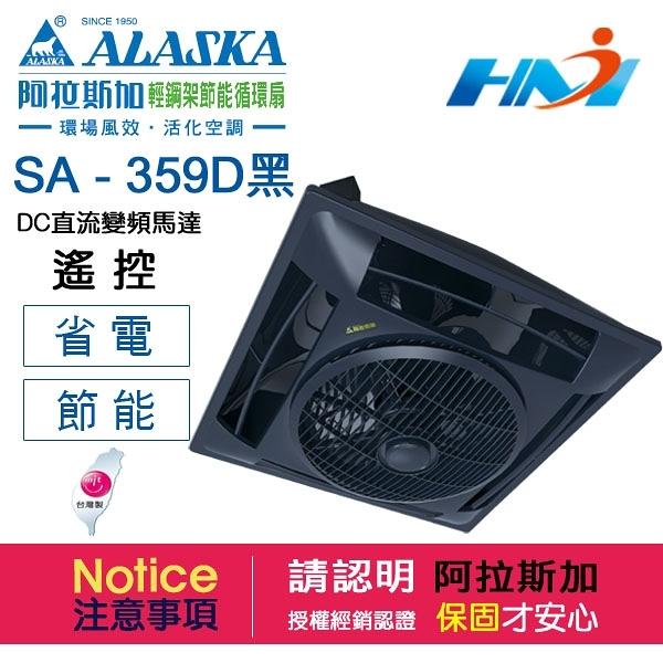 《ALASKA阿拉斯加》輕鋼架節能循環扇 SA-359D(遙控) 黑色 遙控/DC直流變頻馬達 節能省電