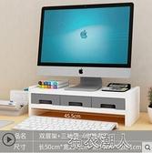 護頸臺式電腦增高架桌面收納盒辦公室神器顯示器屏幕底座置物YJT 【快速出貨】