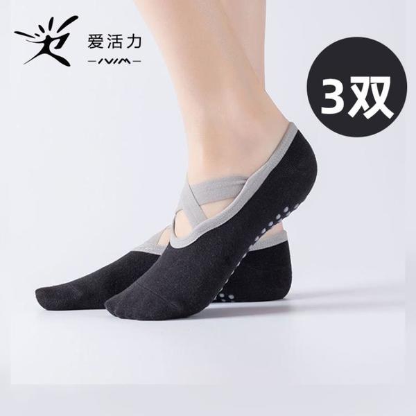 3雙裝 防滑瑜伽襪女專業瑜伽鞋初學者夏季五指普拉提軟底舞蹈襪子 wk12407
