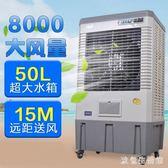 工業水冷空調移動式小型冷風機家用單冷水空調廠房加濕制冷空調扇  KB5002 【歐爸生活館】