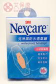 3M克淋濕防水透氣繃10片入防水ok繃(專用小切割傷)W510 10片/盒【艾保康】