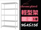 空間特工 電鍍 鐵架 90x45x150 輕型五層置物架 波浪架 鐵力士架 層架 書架LZ9045C5