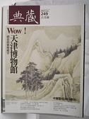 【書寶二手書T4/雜誌期刊_D7T】典藏古美術_249期_Wow!天津博物館