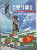 【書寶二手書T4/大學商學_DXY】高等會計學新論-第七版下冊含習題解答_林蕙真