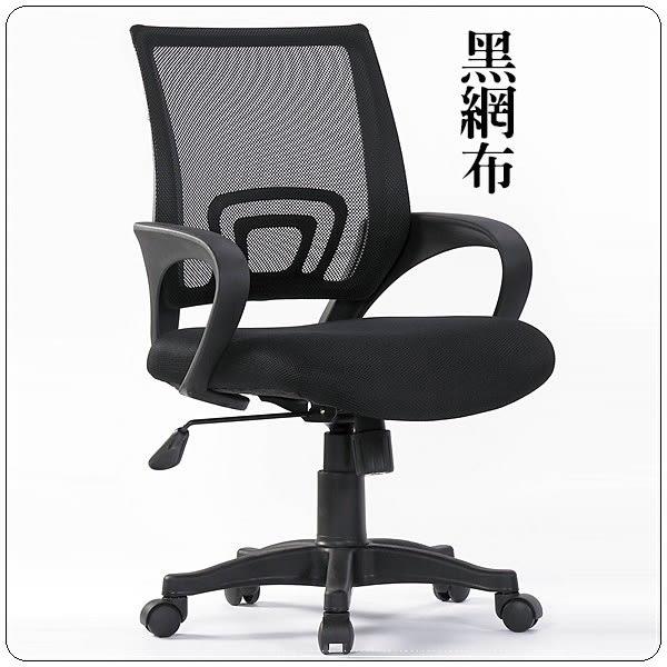 【水晶晶家具/傢俱首選】哈里森黑網布扶手氣壓辦公椅SB8284-1