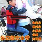 店長推薦電動車兒童安全帶摩托車載機車小孩寶寶保護騎行座椅綁帶簡易背帶