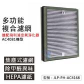 【尋寶趣】集塵式複合濾網 HEPA適配PHILIPS飛利浦空氣淨化器AC4081型 空氣濾網 JLP-PH-AC4168
