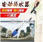 魚缸換水器電動吸糞器換水神器自動吸水吸便器抽水泵吸 『獨家』流行館YJT