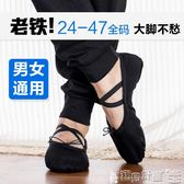 女童舞蹈鞋 成人男士貓爪鞋黑色舞蹈鞋軟底練功鞋男兒童芭蕾舞鞋大碼男式形體 寶貝計畫