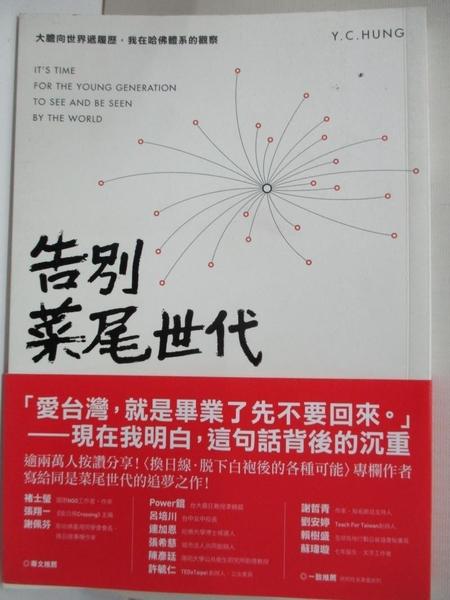 【書寶二手書T7/勵志_HDS】告別菜尾世代-大膽向世界遞履歷,我在哈佛體系的觀察_Y.C.Hung