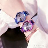 網紅同款星空手錶女士學生韓版潮流簡約森女系防水石英錶【果果新品】