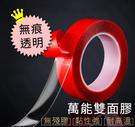 【G0609】0.5 / 1.5cm 萬用雙面膠 無痕 強力 防水 透明 壓克力膠帶 黏著性強 易撕貼 耐高溫