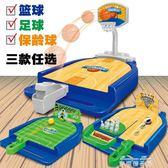 2件裝 手指彈射籃球足球保齡球迷你款桌面游戲兒童益智親子玩具0.25kg  麥琪精品屋