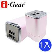 i-Gear 雙USB旅充變壓器 3.4A 藍光LED 俏麗粉