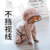 小狗狗雨衣雨披全包泰迪比熊寵物的防水中型犬小型犬四腳雨天衣服 滿天星
