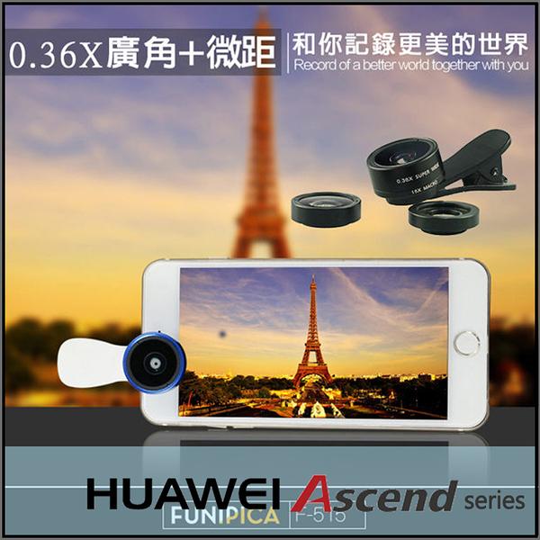 ★F-515 二合一手機鏡頭0.36X廣角+15X微距/自拍/華為 HUAWEI Ascend G300/G330/G510/G525/G610/G700/G740