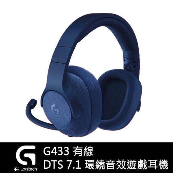 【免運費】限量 Logitech 羅技 G433 7.1 聲道環繞音效有線遊戲耳機麥克風 藍