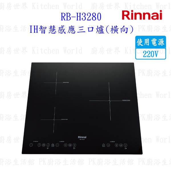 高雄 林內牌 RB-H3280 IH智慧感應三口爐 (橫向) 220V 【PK廚浴生活館】