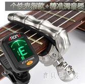 吉他變調夾古典電吉他調音器尤克里里 BF2943『寶貝兒童裝』