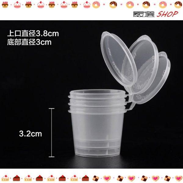 20入 25ML 一體成形 醬料杯 調味料 外帶盒 奶酪杯 試飲杯 塑膠杯 布丁杯 S001