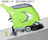 洗地機 德威萊克洗地機工廠車間地面用洗地機杭州電瓶式手推全自動洗地機 MKS薇薇