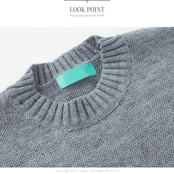 針織毛衣 簡單基本款!素色寬鬆落肩毛線上衣-BAi白媽媽【195020】