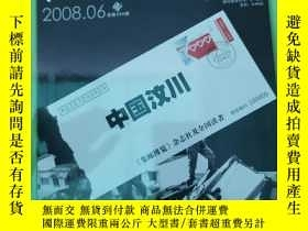 二手書博民逛書店罕見集郵博覽雜誌2008年第6期封面汶川地震。Y26338