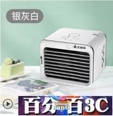 迷你小空調扇制冷小型冷風機家用學生宿舍神器空調風扇水冷小電風扇usb 百分百