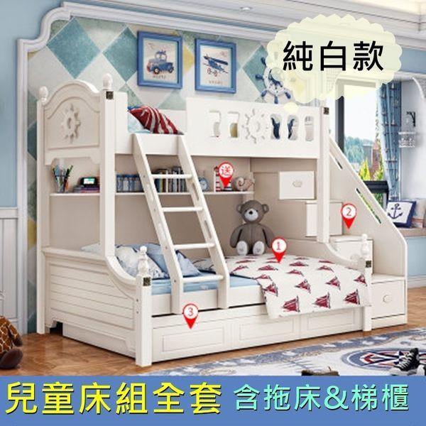 【千億家居】航海夢純白款兒童床組/上下床全套(含梯櫃及拖床)/雙層床/實木家具/KL135-7