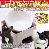 此商品48小時內快速出貨》DYY》防脊椎側彎 寵物日式陶瓷碗餐桌檯狗碗組合-18.3*18.3*9.2cm