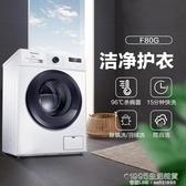 洗衣機 洗衣機F80G 8kg滾筒洗衣機全自動 家用大容量高溫快洗 租房用 每日下殺NMS