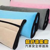 超舒適柔軟汽車安全帶護肩 安全帶小枕頭護套(5色可選)