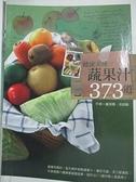 【書寶二手書T6/餐飲_ENH】健康美味蔬果汁373道_盧美娜、徐銘駿