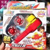 戰鬥陀螺 拉線繩陀螺玩具槍對戰斗發光旋轉平衡競技魔幻發射男孩兒童小禮品【快速出貨】