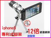 【Love Shop】全新iPhone5專用小鋼炮12X望遠鏡頭組12倍可調焦/手機鏡頭/變焦鏡頭/創意望遠鏡攝像
