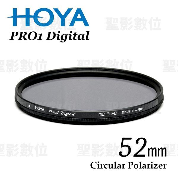 【聖影數位】Hoya PRO 1D CPL 52mm 薄框 超級多層鍍膜 環型偏光鏡C-PL 立福公司貨 ( 6期零利率 / 免運費 )