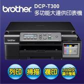 【3期0利率】Brother DCP-T300 多功能彩色噴墨印表機 DCPT300 原廠大連供T系列