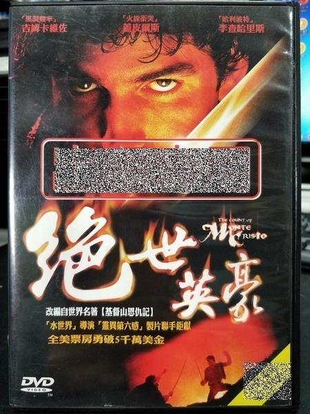 挖寶二手片-Z16-005-正版DVD-電影【絕世英豪】-吉姆卡維佐 蓋皮爾斯 李察哈里斯(直購價)