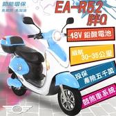 (客約)【e路通】EA-R52 胖Q 48V鉛酸 500W LED大燈 液晶儀表 電動車 (電動自行車)