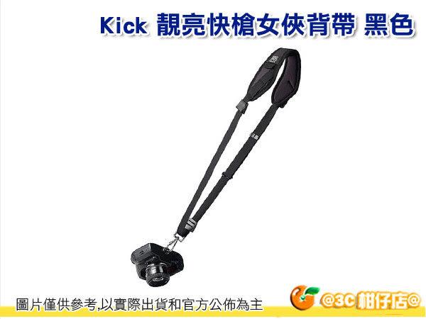 BlackRapid Kick 靚亮快槍女俠背帶 黑色 RS2SW-1AS 減壓背帶 免運費 公司貨