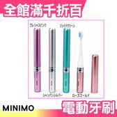 MINIMO 水洗音波 聲波式 電動牙刷 攜帶式超音波電動牙刷【小福部屋】