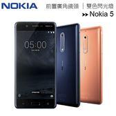 【福利品】Nokia 5鋁合金機身5.2 吋4G+3G雙卡智慧手機(外盒稍有不潔/拆封新品/福利特價品)
