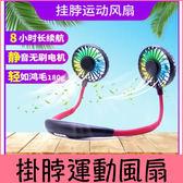【萌萌噠】網紅掛脖懶人風扇 USB充電 迷你小型 隨身便攜式 帶燈LED 發光小風扇 靜音大風力風扇