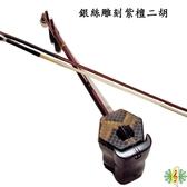 二胡 [網音樂城] 珍琴 紫檀 銀絲 南胡 胡琴 erhu ( 贈 調音器 教材 )