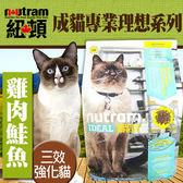 【培菓平價寵物網】Nutram加拿大紐頓》新專業配方貓糧I19三效強化貓雞肉鮭魚1.8kg送貓零食一包