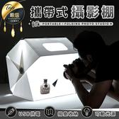 攜帶式攝影棚 折疊攝影棚 迷你小型攝影棚 攝影箱 拍照棚 打光燈 柔光箱 補光燈【HDPA61】#捕夢網