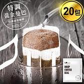 CoFeel凱飛 鮮烘豆特調黃金曼巴濾掛咖啡/耳掛咖啡包10g x 20包